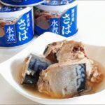 【ごはんジャパン】サバ缶ゴマ茶漬けの作り方!小林雄二さんのレシピ