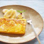 【ほんわかテレビ】ランチパックアレンジレシピ!ピーナッツフレンチトーストの作り方!