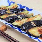 【きょうの料理】父さんのきょうからキッチン!焼きなすの作り方を堀江ひろ子さんのレシピ