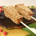 【趣味どきっ】松風焼きの作り方を紹介!若菜まりえさんのレシピ