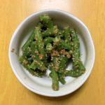 【きょうの料理】さやいんげんのごまよごしの作り方を紹介!土井善晴さんのレシピ