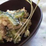 【きょうの料理】ゴーヤーの白あえの作り方を紹介!ほりえさわこさんのレシピ