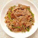 【3分クッキング】牛肉とピーマンのサワー煮の作り方を紹介!ワタナベマキさんのレシピ