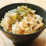 【相葉マナブ】ねばりっこ釜飯の作り方を紹介!釜-1グランプリレシピ!