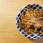 【土曜はナニする】きんぴらヤーコンの作り方を紹介!緒方湊くんのレシピ
